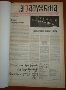 Први број Задужбине, фебруар 1988.