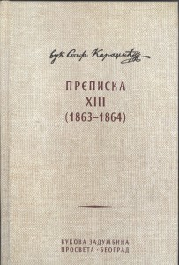 Knjiga Prepiska XIII (1863–1864)