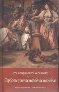 Сербское устное народное наследие