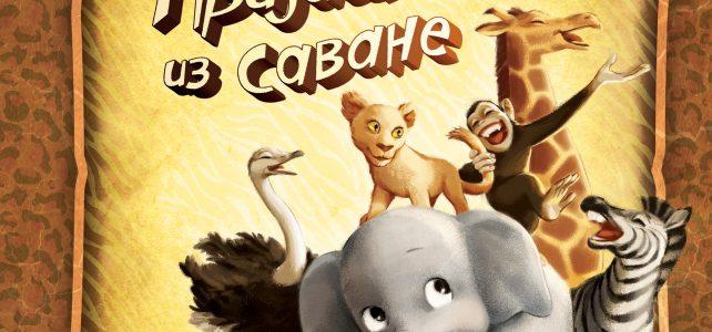 """Представљање књиге """"Пријатељи из саване"""" Николете Новак у Дому Вукове задужбине"""