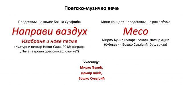 Поетско-музичко вече др Бошка Сувајџића