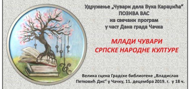 """Манифестација """"Млади чувари српске народне културе"""""""
