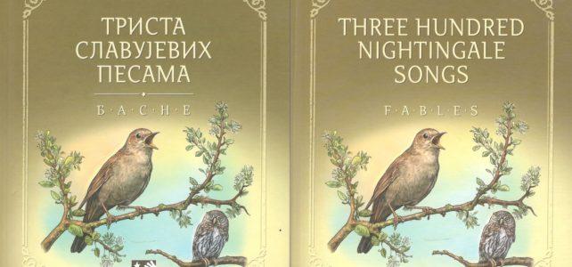 Радомир Путниковић: Триста славујевих песама / Three Hundred Nightingale Songs